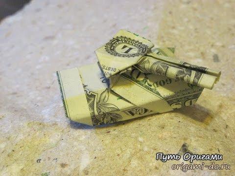 Оригами танк из денег