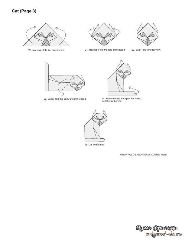 Оригами кот - средняя сложность сборки.