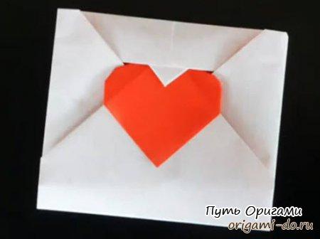 Оригами валентинка
