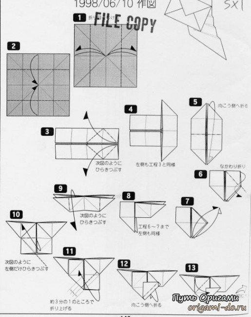 Оригами конверт с крыльями.