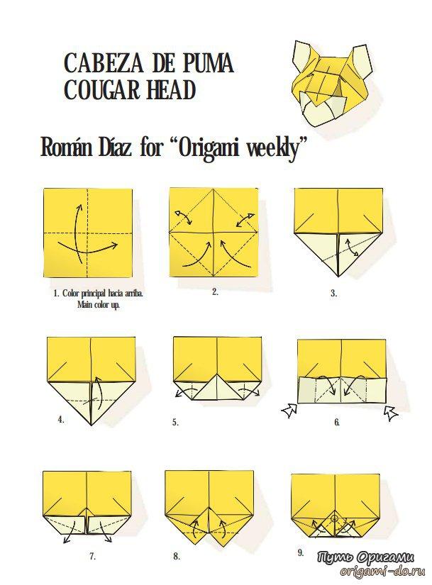 Для чайников как сделать оригами 8