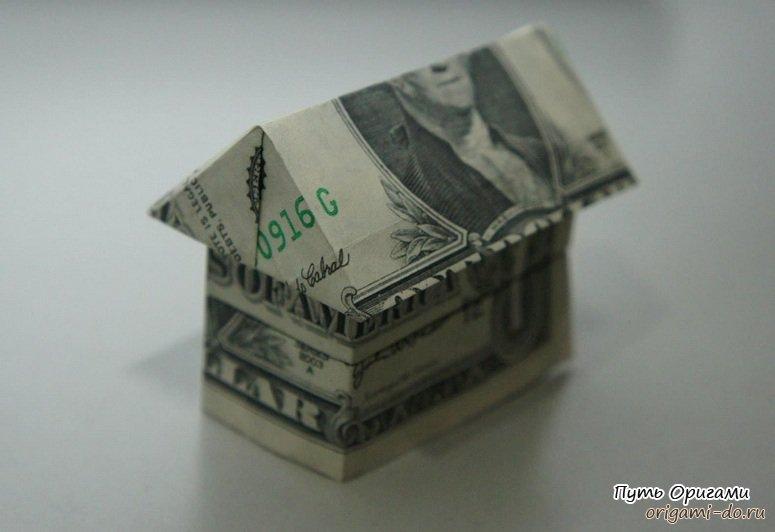 Оригами дом из долларовых