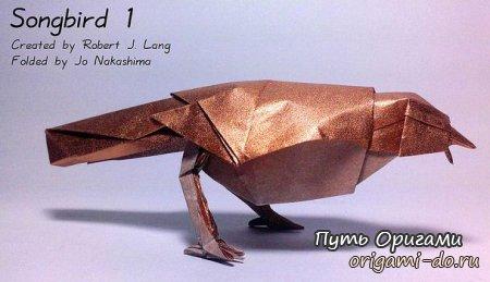 Певчая птица оригами от Robert J. Lang