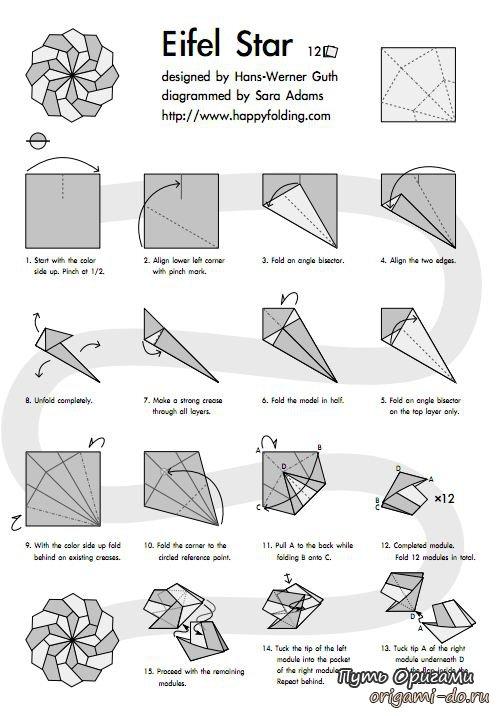 Eifel Star – звезда оригами из