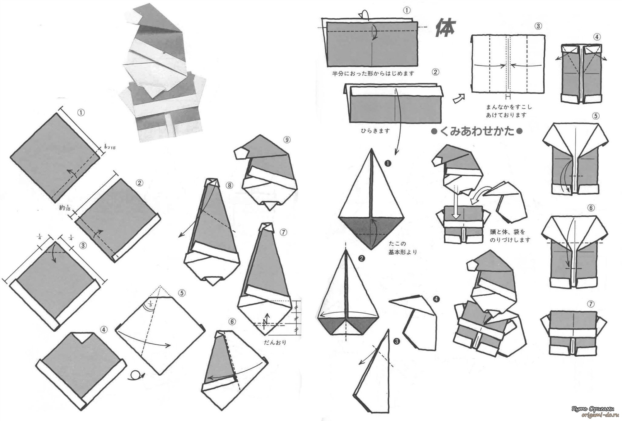 Оригами санта клаус схема